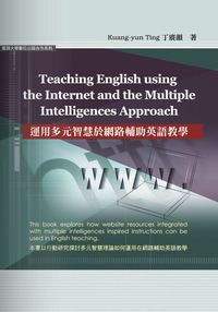 Teaching English using the internet and multiple intelligences approach = 运用多元智慧于网路辅助英语教学