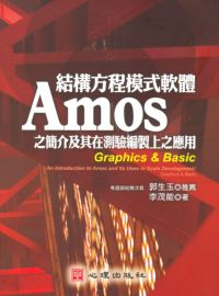结构方程模式软体Amos之简介及其在测验编制上之应用:An introduction to Amos and its uses in scale development:Graphics & Basi